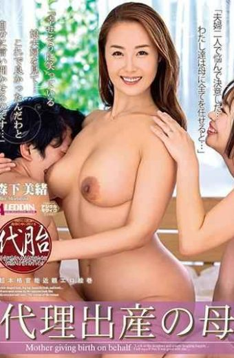 SPRD-1242 Surrogate Mother Mio Morishita