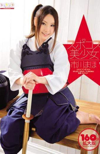 SPS-023 Ichikawa Maho Supokosu Girl
