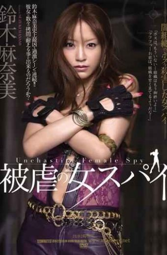 ATID-213 Manami Suzuki Spy Woman Of Masochism