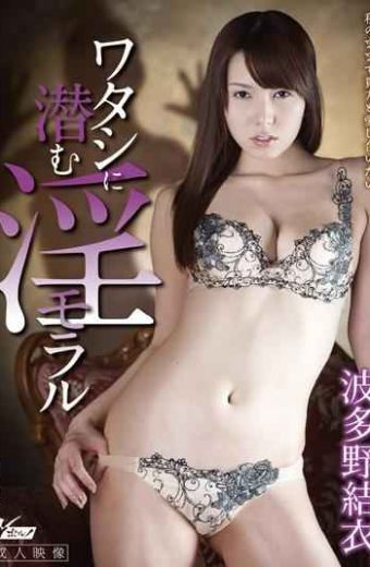 MST-003 Horny Moral Hatano Yui Lurking In My
