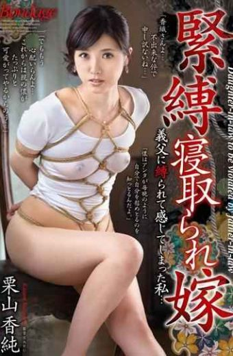 VENU-596 Bondage Netora Is I've Felt Tied To The Daughter-in-law Father-in-law … Kasumi Kuriyama