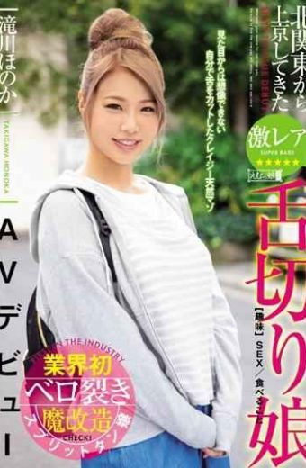 MISM-162 Super Rare Tongue-cut Daughter AV Debut Who Came To Tokyo From The Northern Kanto Honoka Takigawa
