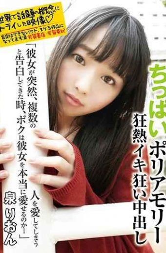 """YMDD-178 Small Polyamory Crazy Iki Crazy Creampie """"When She Suddenly Confesses To Love Multiple People Can I Really Love Her …"""" Rion Izumi"""