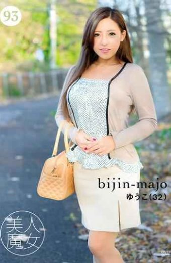 BIJN-093 Beautiful Witch 93 Yuko 32-year-old