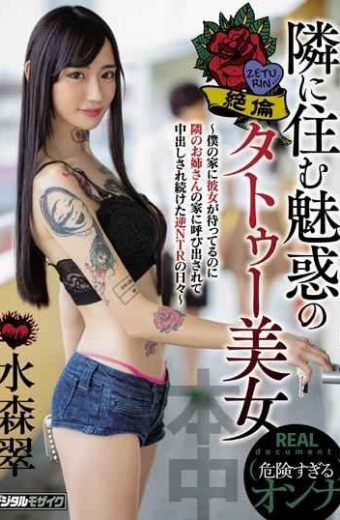 HND-779 Enchanted Unbelievable Tattoo Beauty Living In The Next Door-Everyday Of The Reverse NTR That Was Called To The House Of The Next Sister While She Was Waiting At My House And Continued To Be Cummed-Mizumori Midori