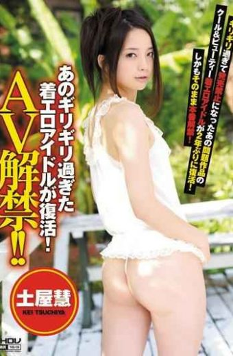 WANZ-052 Erotic Idol Wearing Barely Past That Is Back!Ban AV! ! Toshi Tsuchiya