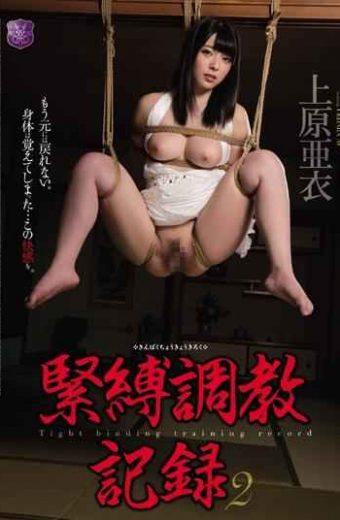 JBD-200 Bondage Discipline Record 2 Uehara Ai