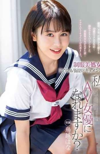 XVSR-521 Uniform Beauty Virgin Real AV Shooting Document Can I Be An AV Actress Torigoe Hana