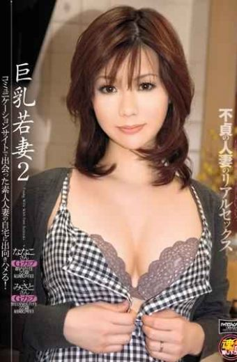 MISR-007 Busty Wife 2
