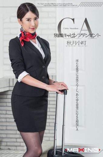 MXGS-833 Akizuki Komachi Face Cabin Attendant