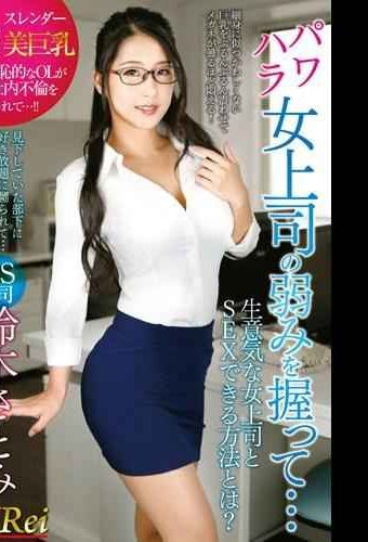KIR-001 Grasp The Weakness Of A Power Harassment Female Boss … What Is The Way To SEX With A Cheeky Female Boss Satomi Suzuki