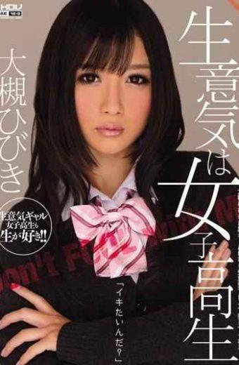 WANZ-056 Hibiki Ohtsuki Cheeky School Girls