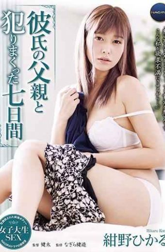 GNAX-023 Hikaru Konno For 7 Days With My Boyfriend's Father