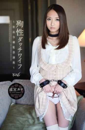 IPTD-895 Narumiya Kana  Torture   Confinement President Daughter Sex Doll