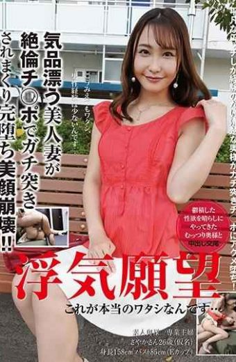 SYKH-002 Cheating Desire This Is The Real Thing … Sayaka 26 Years Old pseudonym
