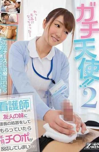ZMEN-041 Gachi Angel! 2 If My Friend's Sister Who Became A Nurse Was Treated For Injury Chi-Po Reacted Unexpectedly …