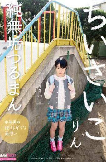 LOD-002 Aoki Rin Small Beautiful Girl MKV