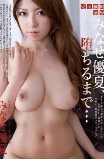 ATID-215 Yu Kaize Summer Full Hypnosis Humiliation To Fall …
