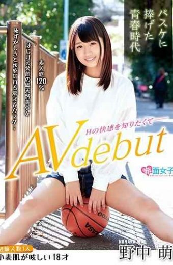 SKMJ-083 Adolescent Dedicated To Basketball Experienced 1 Person 18 Years Old With Dazzling Wheat Skin AV Debut Moe Nonaka Wants To Know The Pleasure Of H
