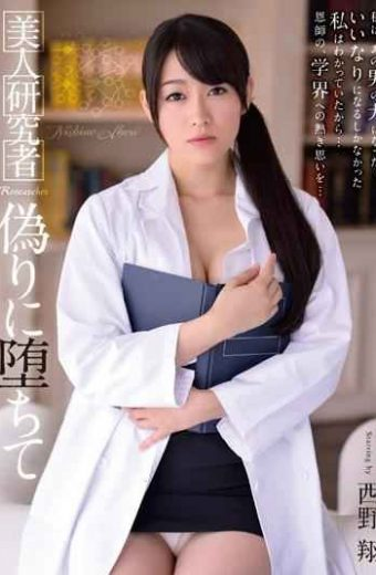 SHKD-573 Sho Nishino By Fallen A Beauty Researcher False