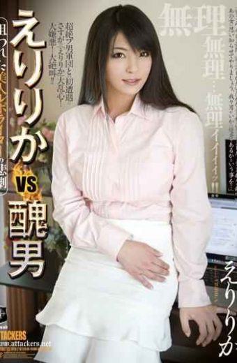 ATID-216 Eri Rika Repowriter Tragedy Of Beauty Is A Target Ugly Man VS Rika Eri