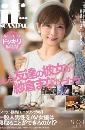 STARS-185 If My Friend's Girlfriend Is Mana Sakura … Mana Sakura