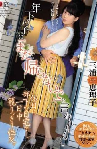 "JUL-118 If A Younger Child Says ""Don't Go Back Yet."" On Holiday At Home Of Subordinate. All-day Basket Sexual Intercourse. Miura Eriko"