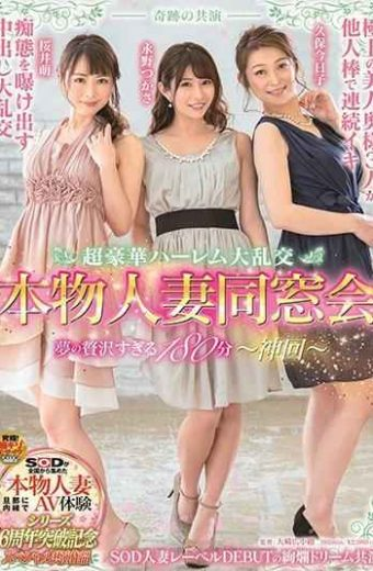 SDNM-227 Miraculous Co-star Super Luxurious Harlem Large Orgy Real Married Alumni Dream Too Luxurious 180 Minutes  Kamikai
