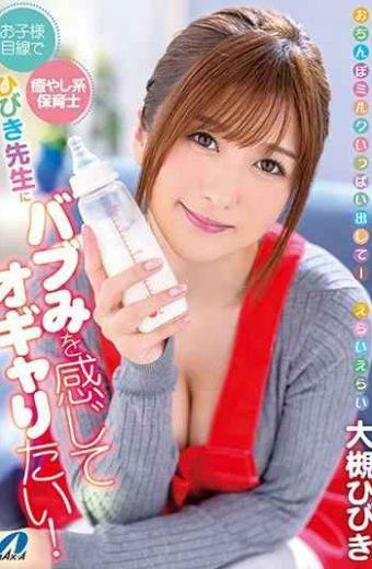 XVSR-524 Healing Nursery Teacher Hibiki Senses Bubbling From The Child's Point Of View And Wants To Be Angry! Hibiki Otsuki