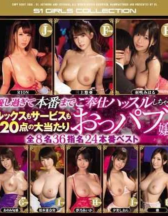 OFJE-231 Too Gentle And Serve To The Actual Service Hustle Looks And Services 120 Points Jackpot Pub Lady 8 People 36 Nomination 24 Production Best Blu-ray Disc