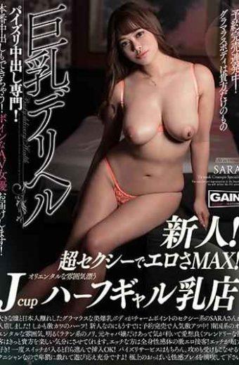 ONSG-021 Big Tits Deriheru SARA