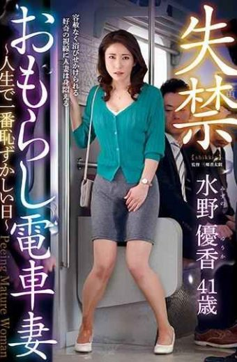 HONE-249 Incontinence Wetting Train Wife-the Most Embarrassing Day Of Life-Yuka Mizuno