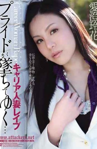 RBD-280 Pride Housewife Rape Reika Kiyoshi Career Yuku Fell Love …