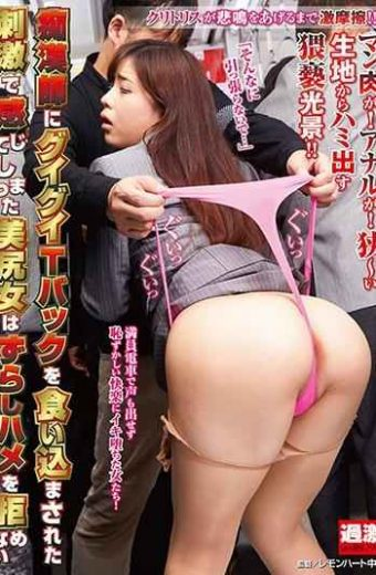 NHDTB-361 A Beautiful Ass Woman Who Has Felt With A Stimulus That Has Been Bitten By A Teacher