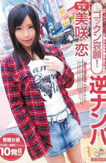 MIDD-780 Gokkun Entreaty! Misaki Love Nampa Reverse