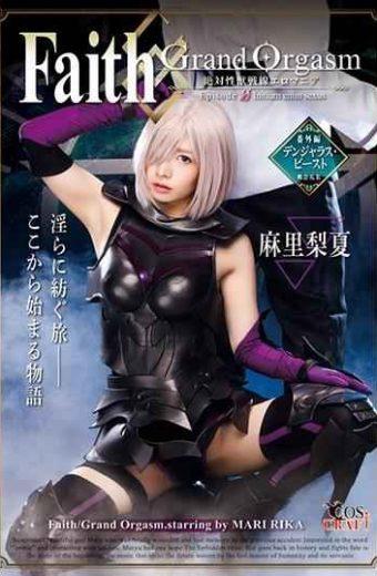 CSCT-004 Faith  Grand Orgasm-Eternal Sex Beast Front Eromania- Episode0 Mari Rika