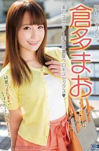 CADV-749 Longing Girlfriends Kurata Mao