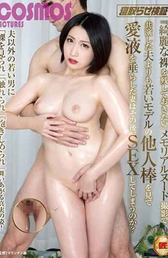 """HAWA-200 Verification """"I Want To Keep Beautiful Nakedness"""" Will My Wife Dropping Joy Juice After Seeing A Stranger Stick Of A Younger Model Than Her Husband Who Co-starred In Memorial Nude Shooting Then Sex VOL.9"""