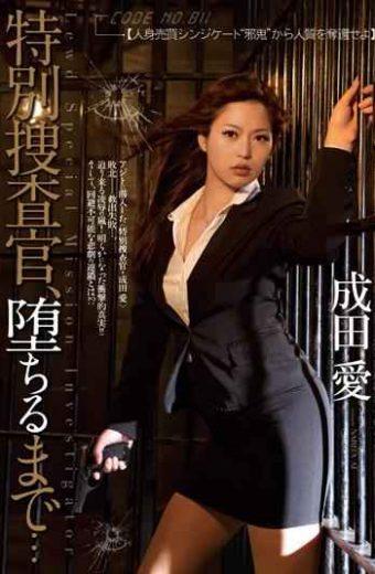 SHKD-579 Special Investigator Goes Down To … Love Narita