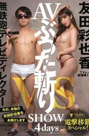 FSDSS-009 Mutsu TV Director Vs Ayaka Tomoda AV Blowing Slash SHOW 4days