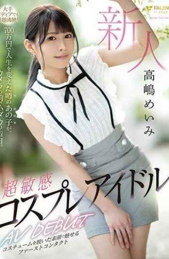 FSDSS-010 Rookie Super Sensitive Cosplay Idol AV DEBUT Mei Takashima