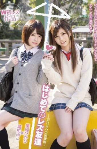 LZPL-013 Yuki Hikari Haniu Miko Lesbian MKV