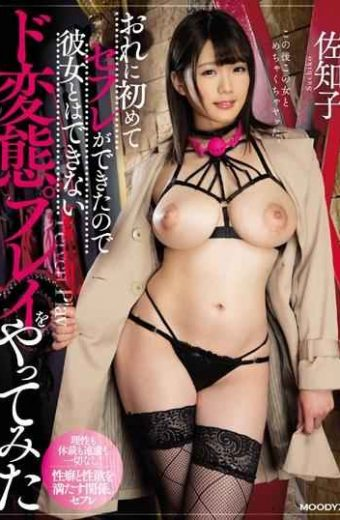 MIAA-215 Sachiko Tried A Pervert Play That I Could Not Do With Her Because I Could Make A Saffle For The First Time
