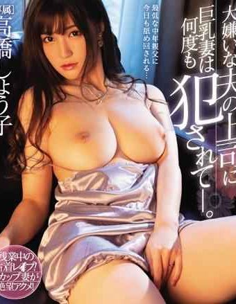 MIDE-730 Busty Wife Is Fucked Many Times By Her Boss Who Hates Her. Shoko Takahashi Blu-ray Disc