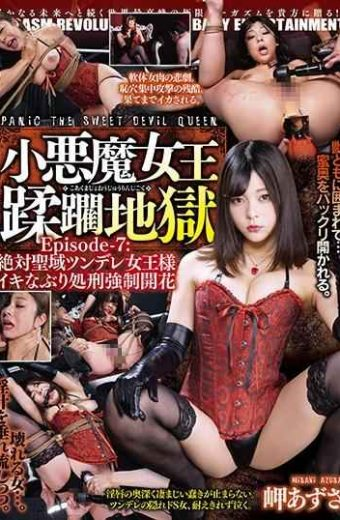 DBER-053 Episode-7 Absolute Sanctuary Queen Tsundere Iki Nashiburi Execution Strength  Flowering Azusa Misaki