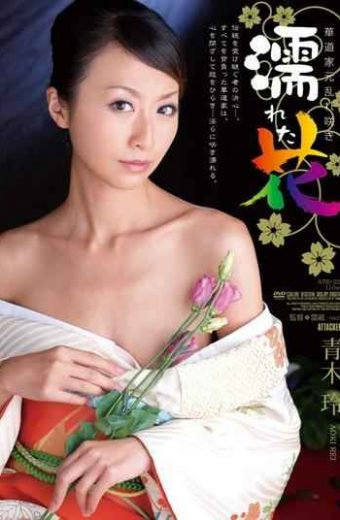 ATID-222 Rei Aoki Wet Flower Blooming Flower Arrangement Disturbed Schoolmaster