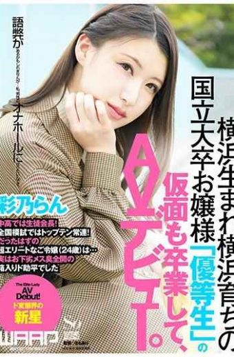 VAR-001 Born In Yokohama She Graduated From The Mask Of The Honor Student A National College Graduate Who Grew Up In Yokohama And Made Her AV Debut. Ran Ayano