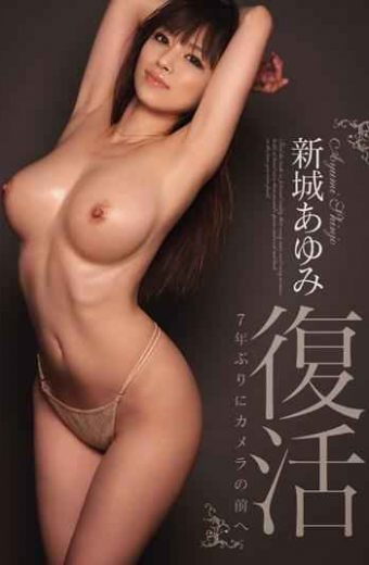 EBOD-336 The Xincheng Ayumi To Front Of The Camera For The First Time In Seven Years Revival