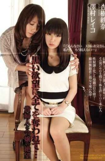 RBD-290 Lady And Daughter Of Despair … Be Deprived Of All Black Desire