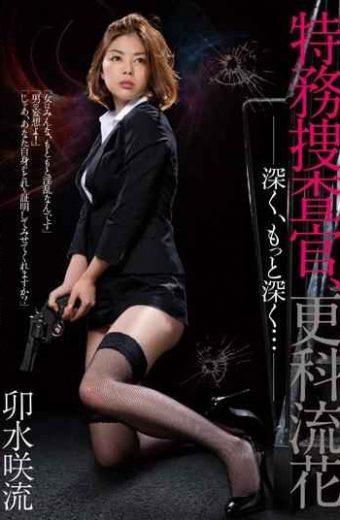 SHKD-581 Secret Military Investigators Sarashina Liuhua Deeply More Deeply … Saryu Usui